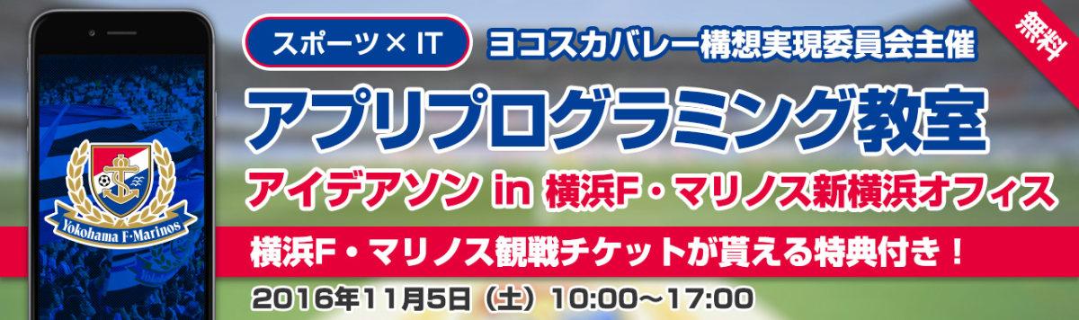 横浜F・マリノス協力によるスマートフォンアプリプログラミング教室(アイデアソン)開催のお知らせ