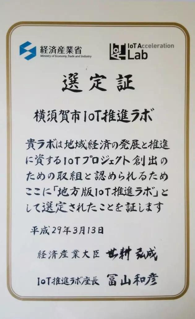 ヨコスカバレーの取り組みが「横須賀市IoT推進ラボ」として選定されました!
