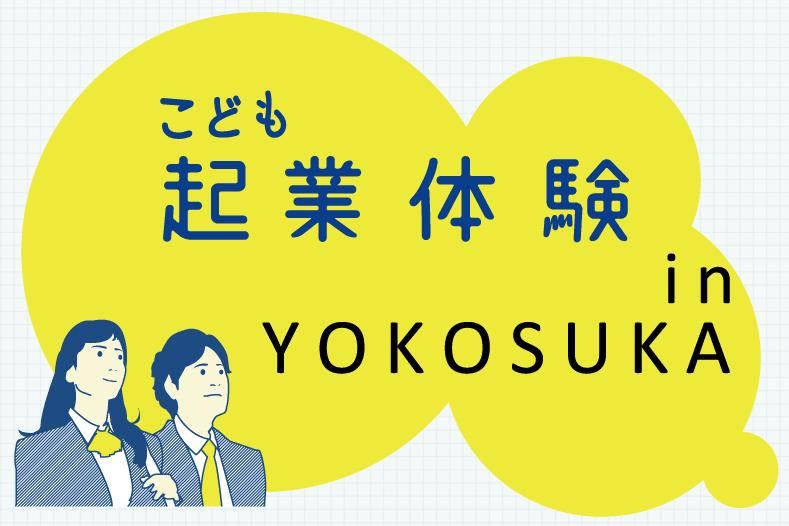 「こども起業体験in Yokosuka」参加者募集のお知らせ