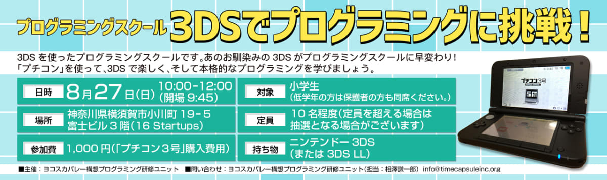 プログラミングワークショップ「3DSでプログラミングに挑戦!」を開催いたします。
