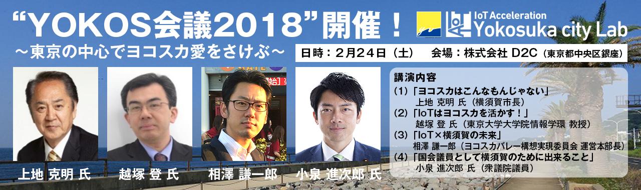 """YOKOS会議2018""開催! 〜東京の中心でヨコスカ愛をさけぶ〜"