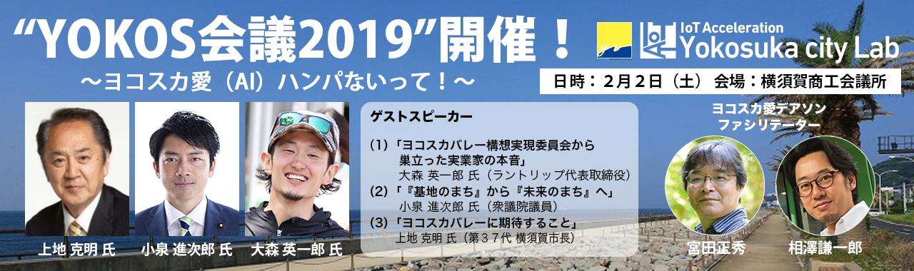 """""""YOKOS会議2019""""開催! 〜ヨコスカ愛(AI)ハンパないって!〜"""
