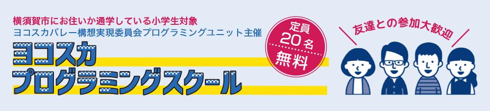 小学生向けDSプログラミング講座/Ichigojamプログラミング講座