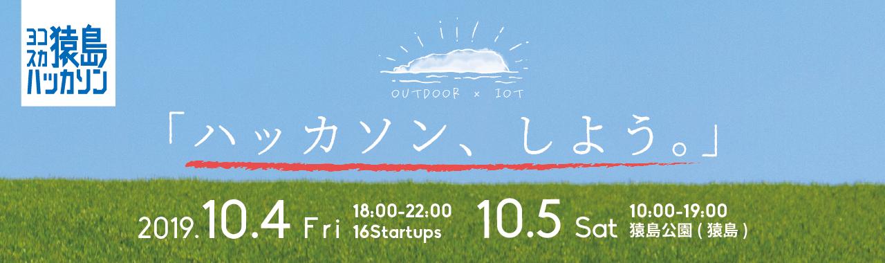 よこすか猿島ハッカソン―IoT@Outdoor―開催決定!
