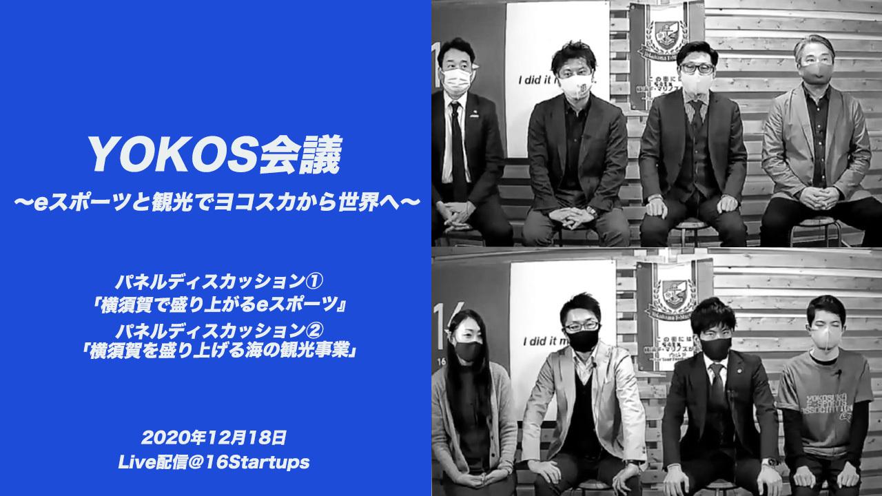 YOKOS会議2020 YouTube公開!