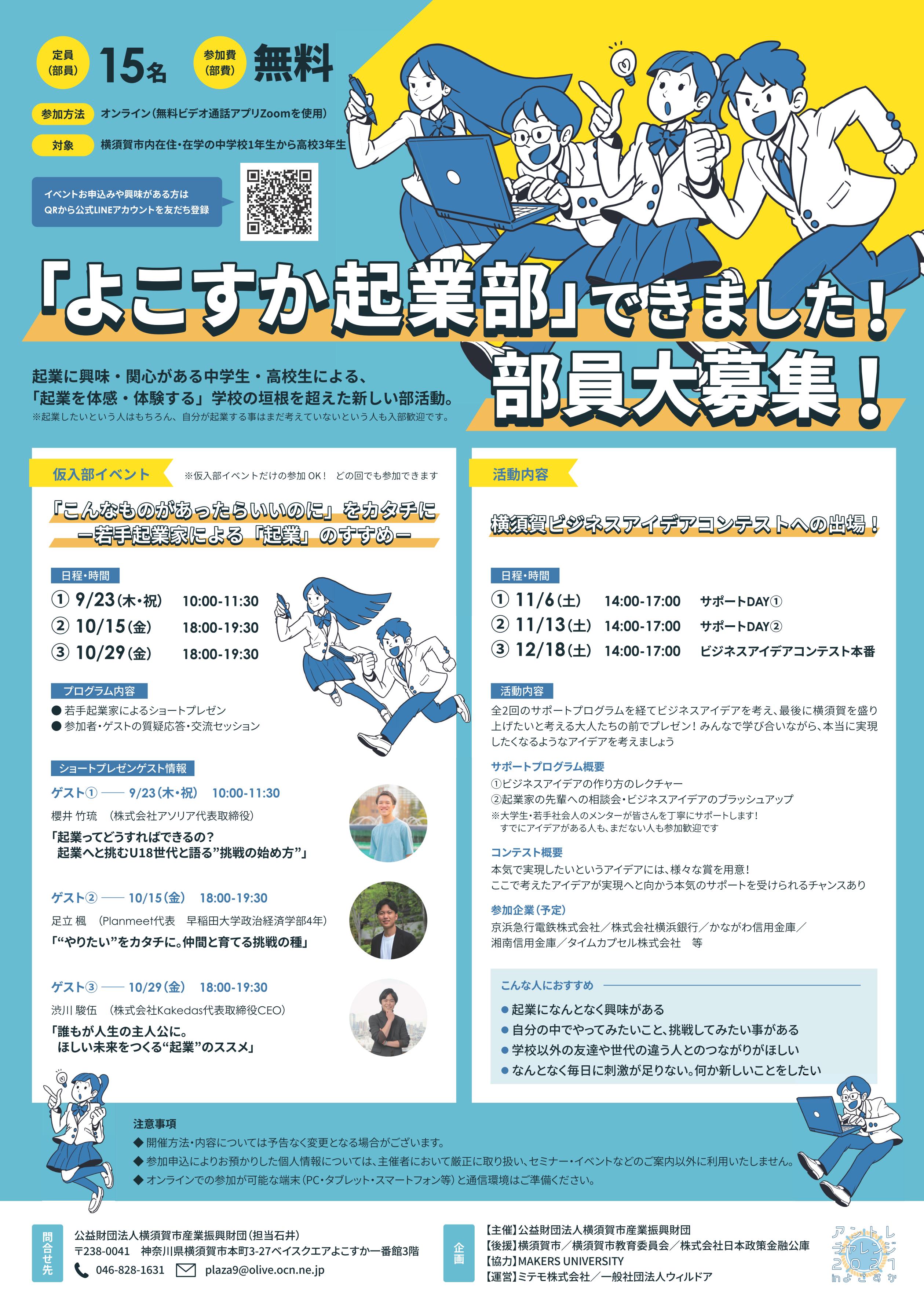 「よこすか起業部」できました! 「アントレチャレンジ2021 in よこすか」を開催いたします!