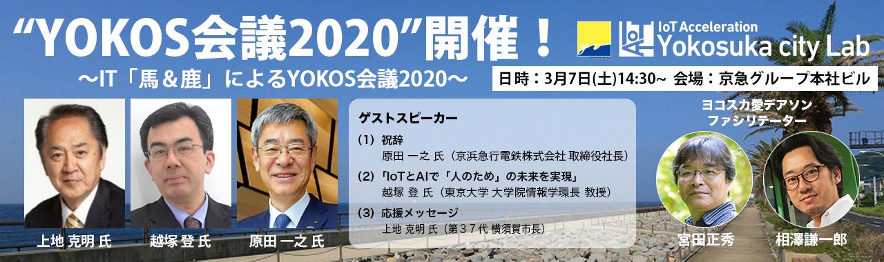 【順延のお知らせ】YOKOS会議2020