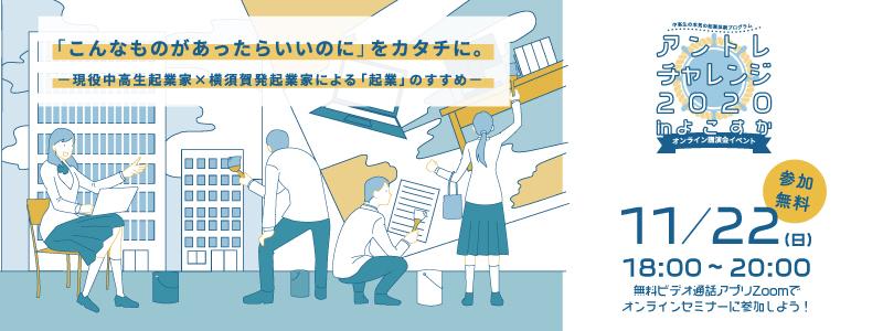 「アントレチャレンジ2020 in よこすか」を開催いたします!