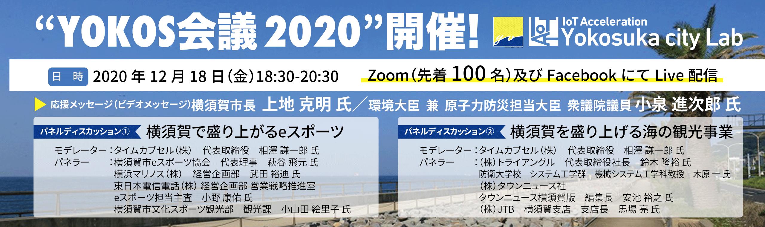 """""""YOKOS会議2020""""開催!〜eスポーツと観光でヨコスカから世界へ〜"""
